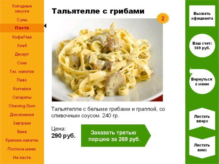 заказать вторую порцию того же блюда