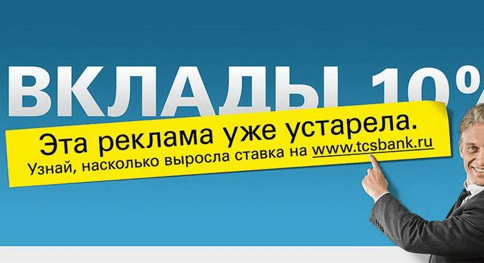 Реклама банковского вклада