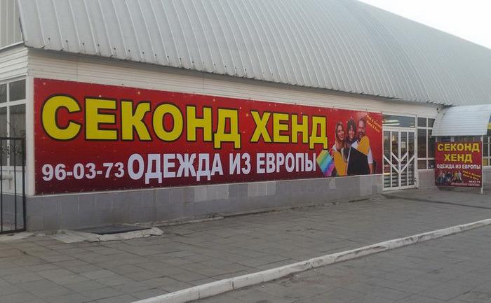 Реклама магазина секонд хенд