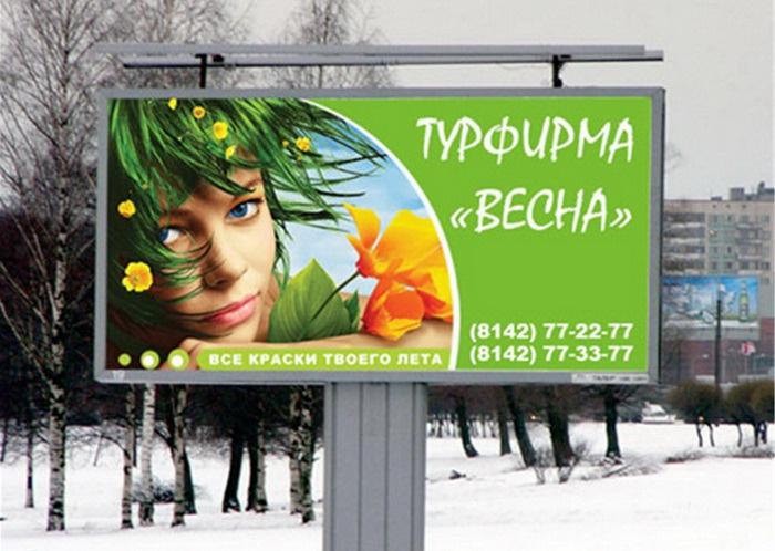 Реклама на рынке услуг