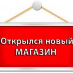 Реклама нового магазина