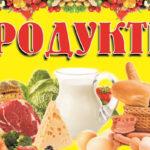 Реклама продуктового магазина