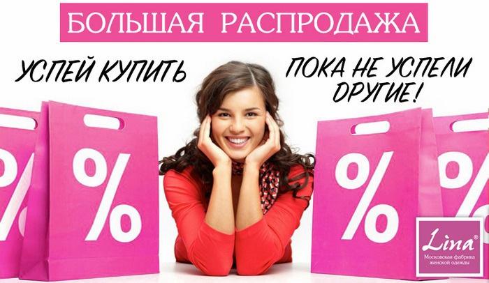 Реклама распродажи одежды