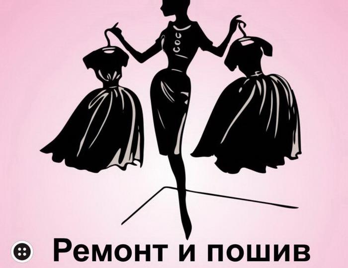 Реклама ремонта одежды