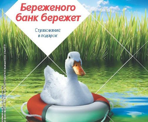 Реклама вкладов банков