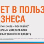 Рекламная кампания банка